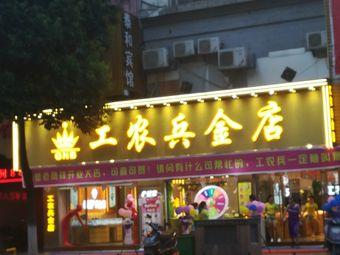 工农兵金店