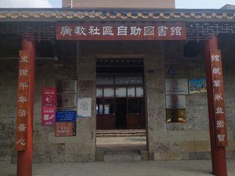 广教社区法治文化图书室