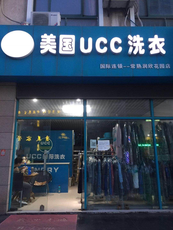 UCC国际洗衣(常熟润欣花园店)