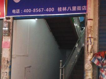 海安迪健康之家(八里街店)