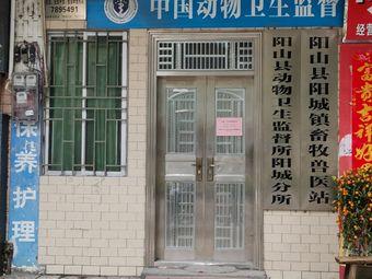 阳山县阳城镇畜牧兽医站