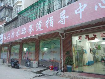 弘兴武术跆拳道指导中心