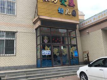 东方爱婴幼儿园(泰山店)