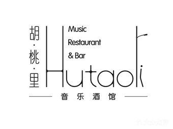 胡桃里音乐酒馆(江宁店)