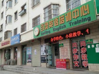 百灵英语培训中心