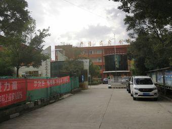 太白县职业技术教育中心