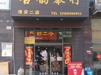 南京古韵琴行(淮安二店)