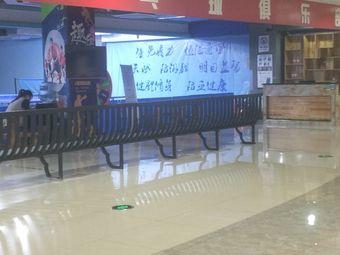 乒乓球俱乐部(中万店)