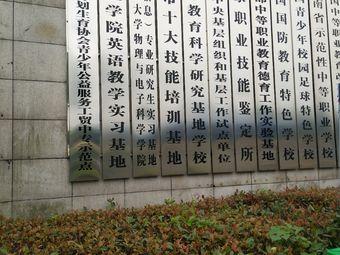 湖南科技大学工贸中专函授站