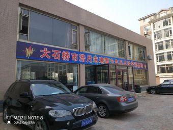 大石桥市浩月未来青少年乒乓球培训基地