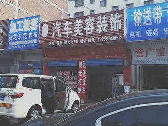 江伟汽车美容装饰