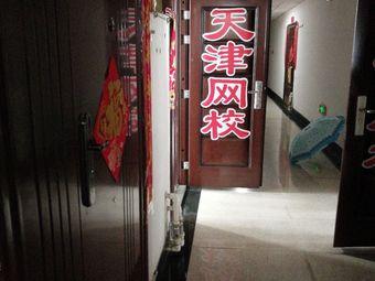 天津一中网校