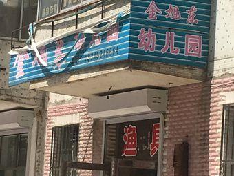 金旭东幼儿园