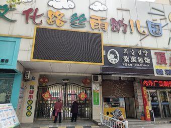 市中区文化路丝雨幼儿园