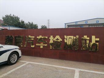 石家庄瀚宸汽车检测服务有限公司