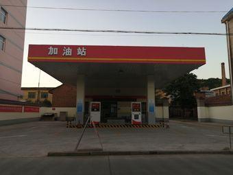加油站(扶风县绛帐医院东)