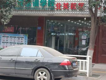 慧润阶梯培训学校(北关校区)