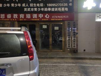 忠义跆拳道俱乐部
