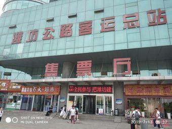 潍坊公路客运总站售票厅(和平路店)