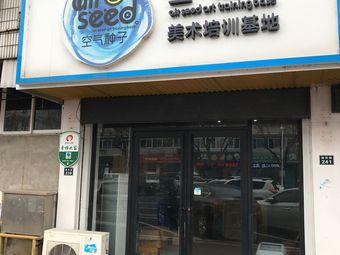 空气种子美术培训基地(小菜巷路店)