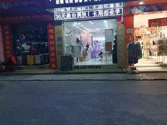 小资生活(西埔路店)
