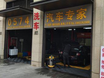 0574汽车专家