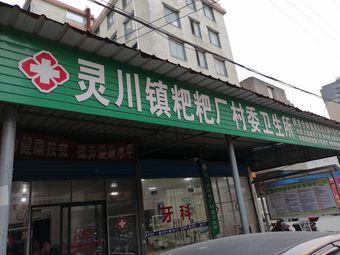 灵川镇粑粑厂村委卫生所