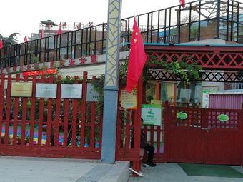 北京博师原点幼儿园建业分园