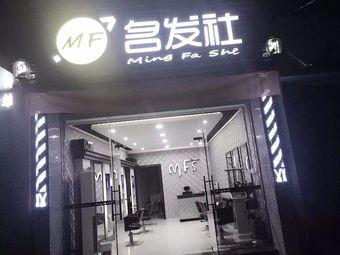 M.F 名发社时尚潮流店