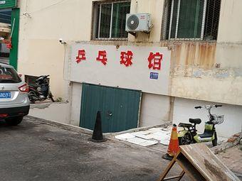 东风里乒乓球馆