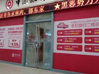 中國銀行(工农南路店)