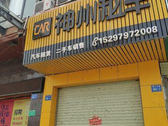 神州租车(于都火车站高铁站店)