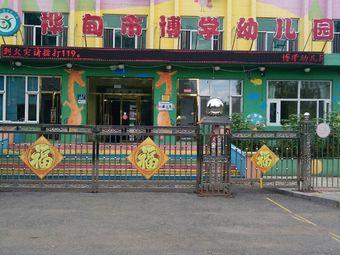 桦甸市博学幼儿园