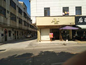 啄木鸟(福田店)