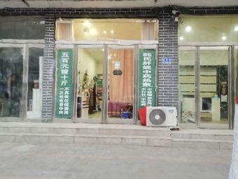 韩式纤妮(兰考店)