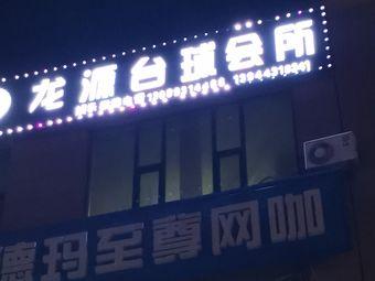 龙源台球会所