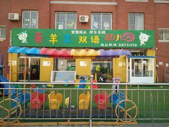 喜羊羊双语幼儿园