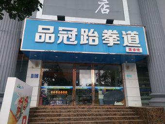 品冠跆拳道国缘馆