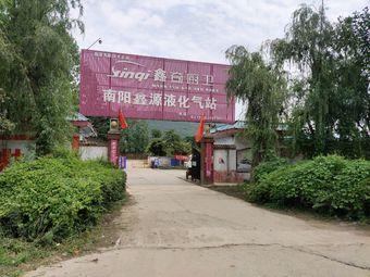 南阳鑫源液化气站