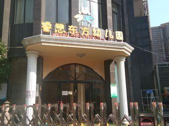 睿思东方幼儿园