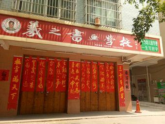 羲之书画学校