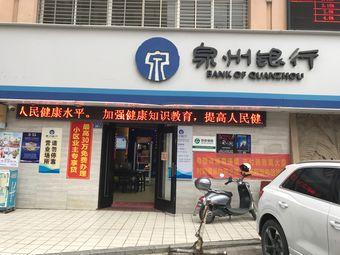 中国银行(泉州台商投资区支行)