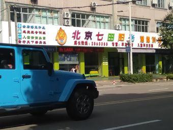 北京七田阳光潜能培训中心