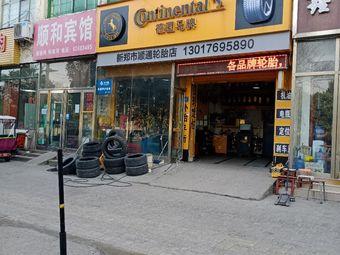 新郑市顺通轮胎店