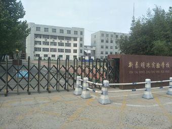 新泰明珠实验学校