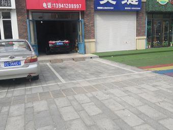 田磊汽车养护中心