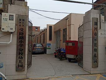 漯河市源汇区受降路小学分校幼儿园