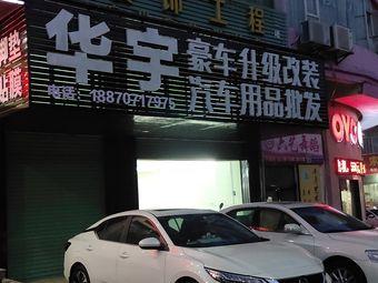华宇豪车升级改装