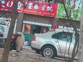墨缘书院(袁桥店)
