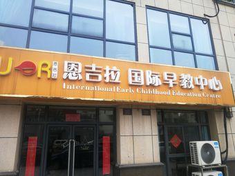 恩吉拉国际早教中心